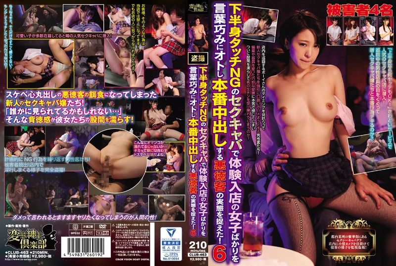 CLUB-463 Lower-body Touch NG's Sekikaba Captures The Actual Situation Of Vulgar Customers Who Skillfully Wards Girls Who Enter The Store And Went Through The Production!6