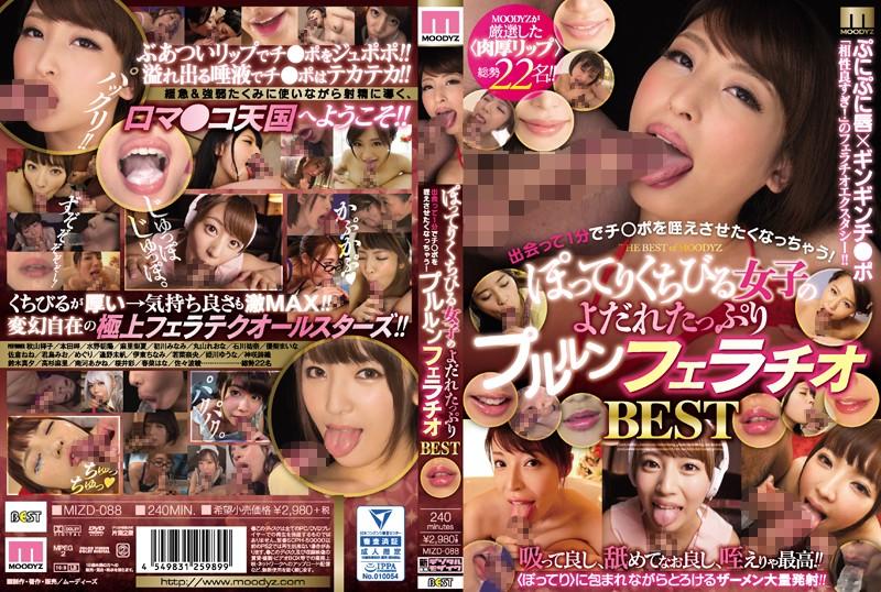 MIZD-088 I'd Like To Encounter Ji-Po In A Minute! Lusty Lips Of Girls Plenty Of Plundered Berlin Blowjob BEST