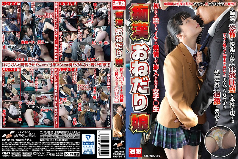 NHDTB-112 Lustful Girls Who Are Estranged For The First Leakage Girls Who Nestle For Insertion