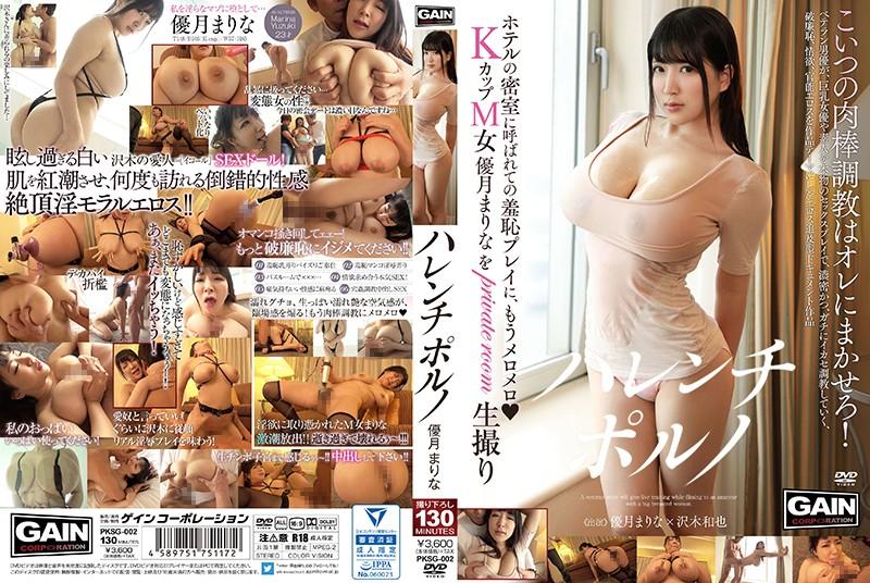 PKSG-002 Harenchi Porno Yuriko Mariana