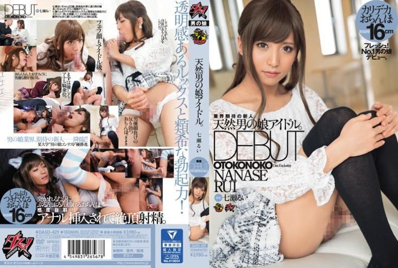 DASD-429天然男扮女裝偶像