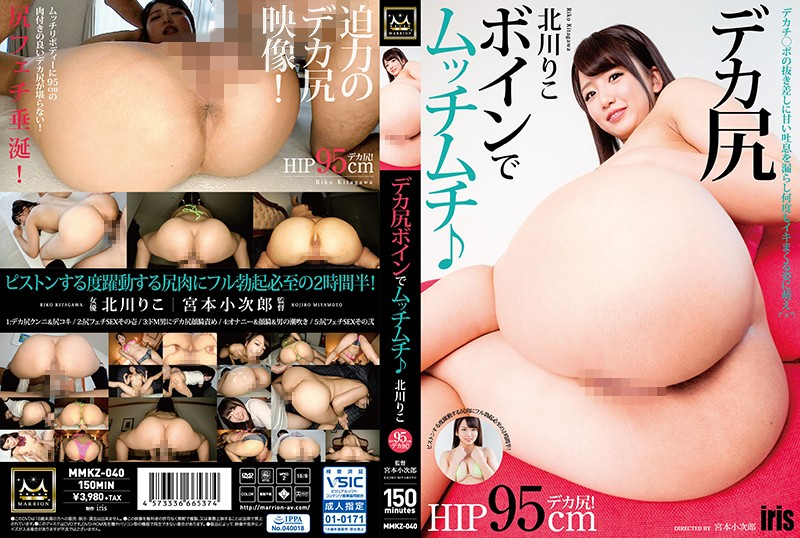 MMKZ-040 Mikimuchi With Big Boobs ? Kitagawa Riko
