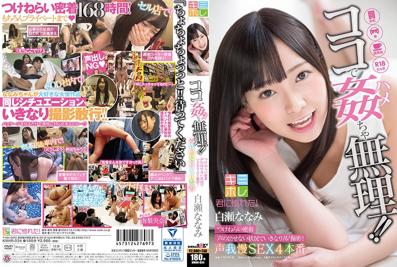 KMHR-034 It Is Impossible For Me To Fuck In Shirase Nanami Here! ! Tsukkurai Tightly Shoot AV Suddenly In A Situation Where You Can Not Make A Voice! Voice Endurance SEX 4 Production