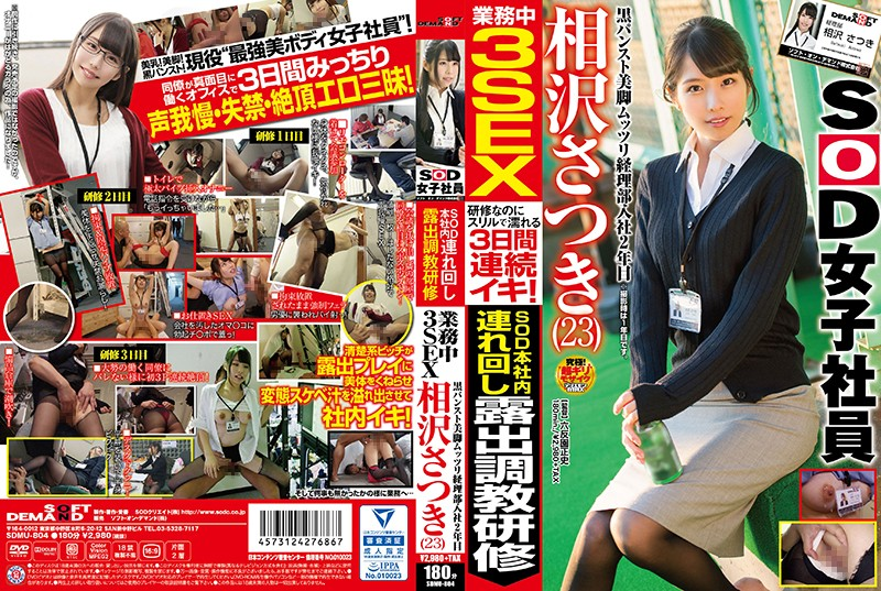 SDMU-804 SOD Maintaining In-house Exposition Training Training 3SEX Black Pantyhose Leg Muttsuri Accounting Department SOD Female Employee Entry 2nd Year Aizawa Atsuki (23)